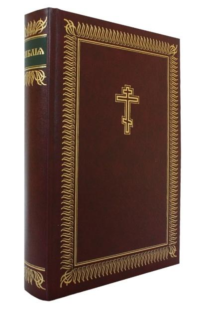 Biblia v staroslovienskom (cirkevnoslovanskom) jazyku
